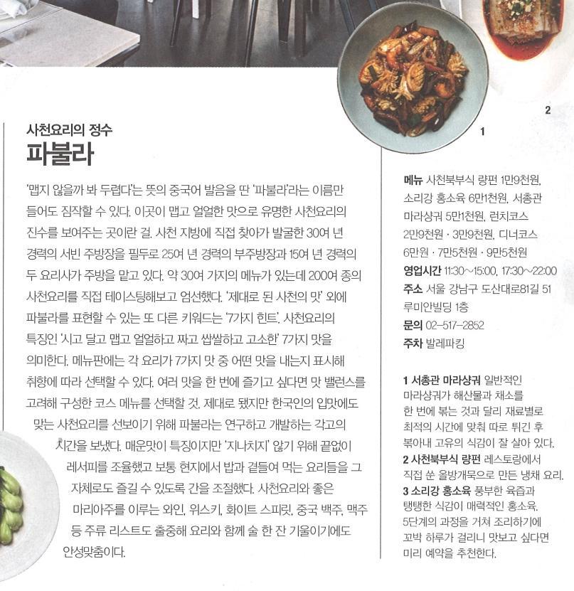 04월_01_에센_new restaurant(캡처1)